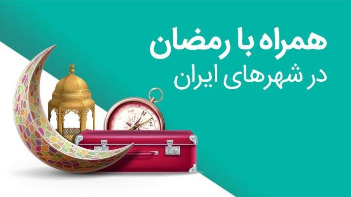 همراه با رمضان در شهرهای ایران