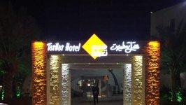 هتل تعطیلات کیش نمای بیرونی
