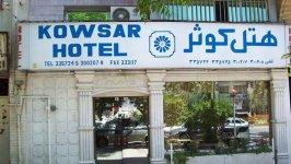 نمای بیرونی هتل کوثر شیراز