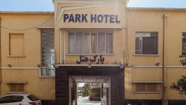 هتل پارک شیراز نمای بیرونی
