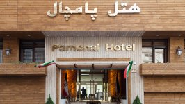 هتل پامچال تهران نمای بیرونی
