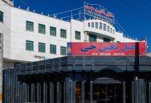 هتل نگین جی اصفهان نمای بیرونی