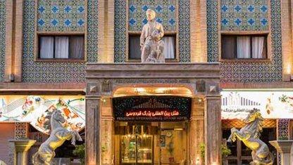هتل فردوسی تهران نمای بیرونی