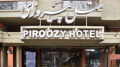 هتل پیروزی اصفهان نمای بیرونی
