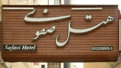 هتل صفوی اصفهان نمای بیرونی