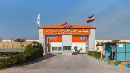 هتل ساحلی خلیج فارس
