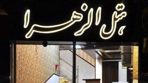 هتل الزهرا یزد نمای بیرونی