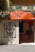 نمای بیرونی هتل فردیس