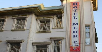 هتل مهر