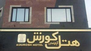 هتل آپارتمان کوروش کرمانشاه نمای بیرونی