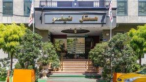 هتل نیلو تهران نمای بیرونی