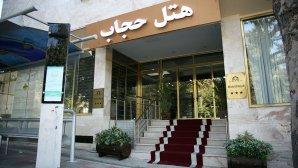 نمای بیرونی هتل حجاب
