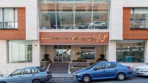 هتل آپارتمان وزرا تهران نمای بیرونی