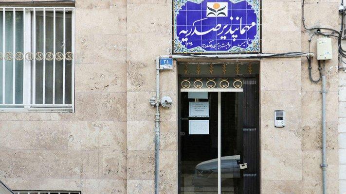مهمانسرای صدریه تهران نمای بیرونی