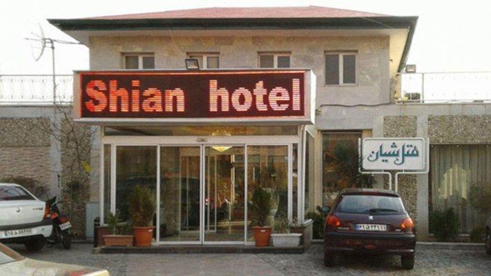 هتل شیان تهران نمای بیرونی