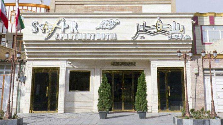 هتل آپارتمان سفیر همدان نمای بیرونی