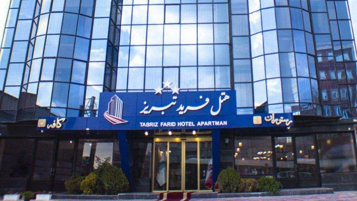 هتل فرید تبریز نمای بیرونی