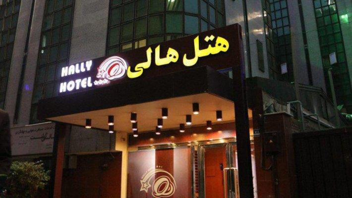 هتل هالی تهران نمای بیرونی