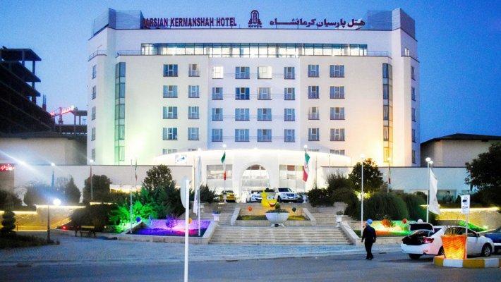 هتل پارسیان کرمانشاه نمای بیرونی 1