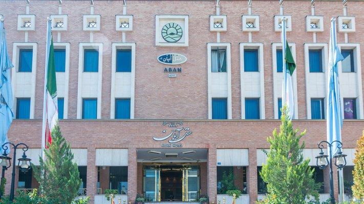 هتل آبان مشهد نمای بیرونی
