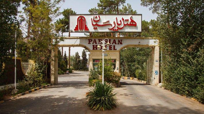 هتل پارسیان یزد نمای بیرونی