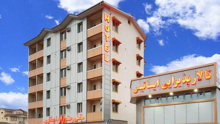 هتل آپارتمان ایساتیس آستارا نمای بیرونی