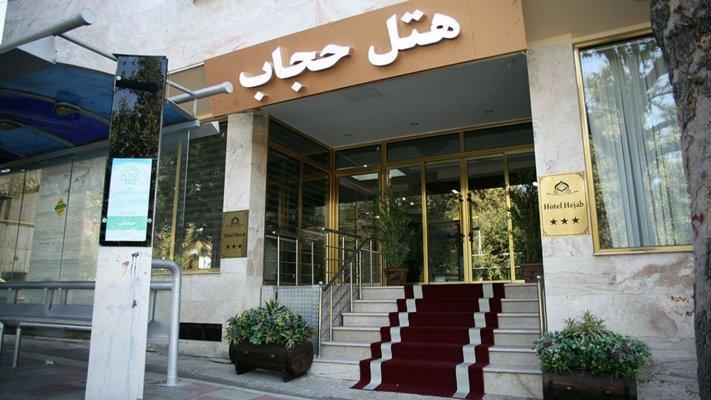 هتل حجاب تهران نمای بیرونی