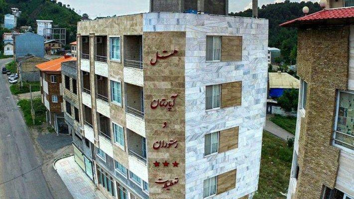 هتل آپارتمان تعطیلات لاهیجان نمای بیرونی