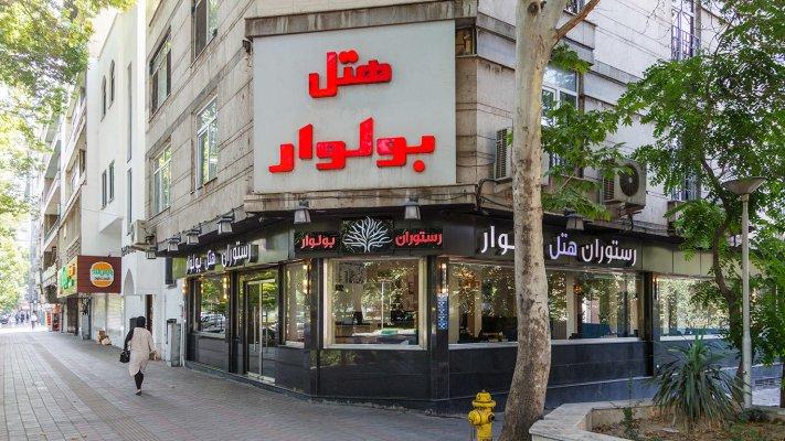 هتل بولوار تهران نمای بیرونی