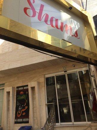 هتل آپارتمان قصر شمس مشهد