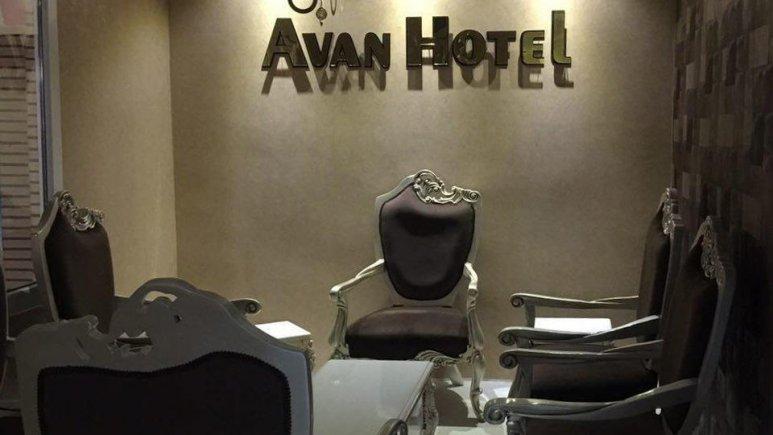 هتل آوان دزفول لابی 1