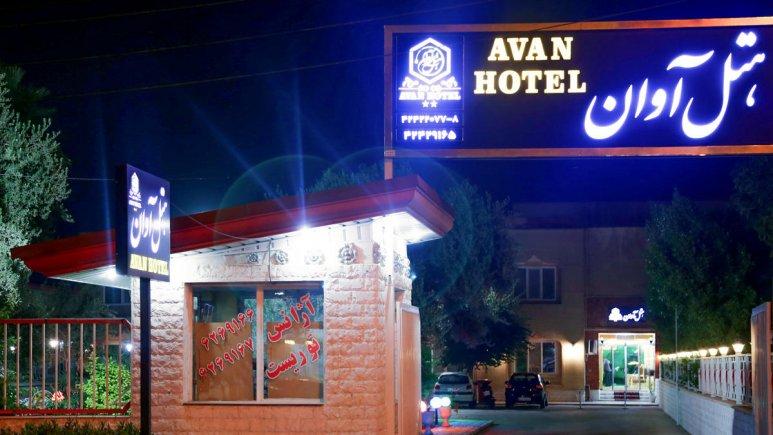 هتل آوان دزفول نمای بیرونی 2