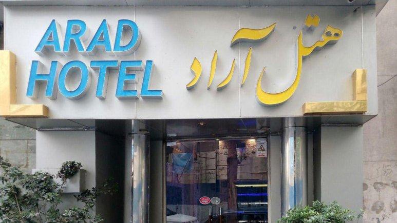 هتل آراد تهران نمای بیرونی