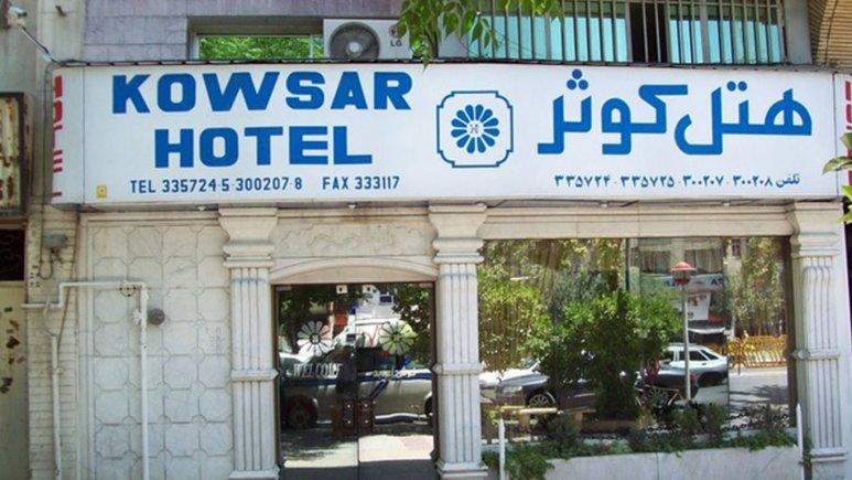 3365 هتل کوثر شیراز