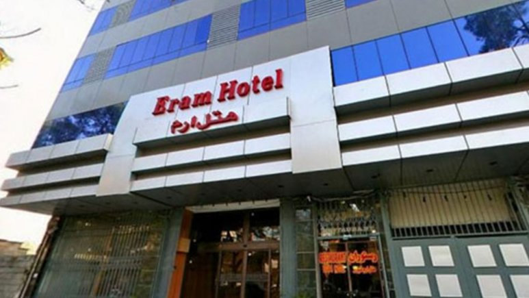 نمای بیرونی هتل ارم شیراز