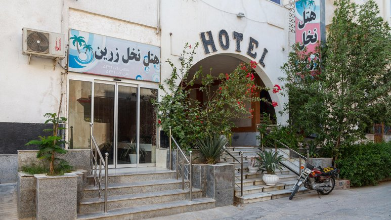 هتل نخل زرین قشم نمای بیرونی