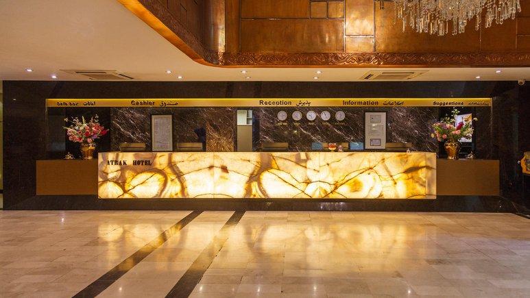 هتل اترک مشهد پذیرش