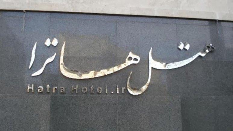 نمای بیرونی هتل هاترا