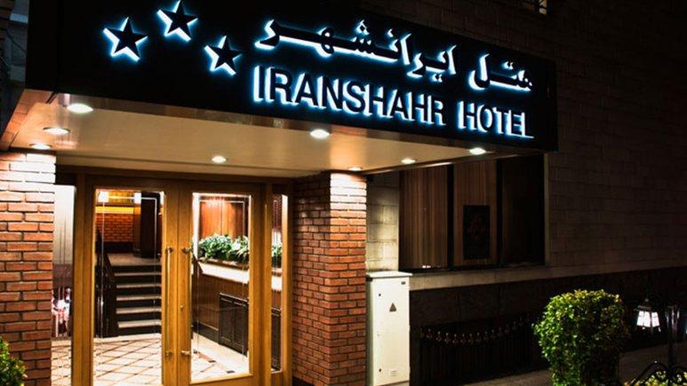 هتل ایرانشهر تهران نمای بیرونی
