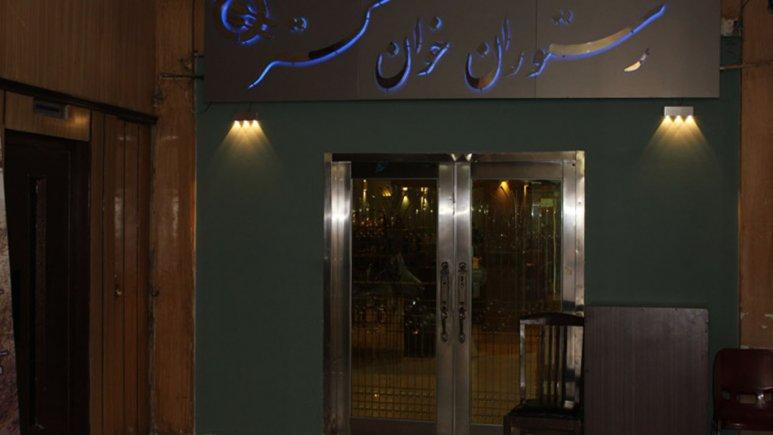 رستوران هتل جلفا