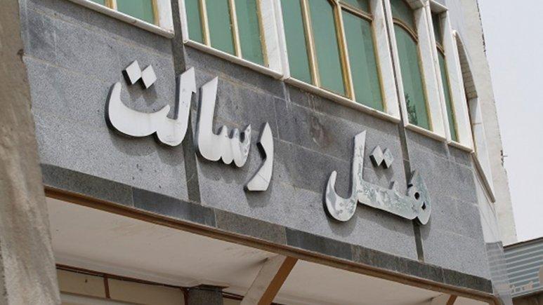 هتل رسالت کرمانشاه نمای بیرونی