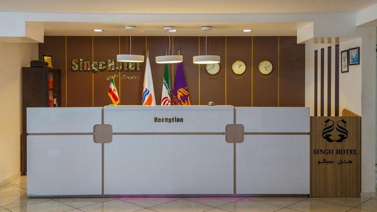 هتل سینگو درگهان پذیرش