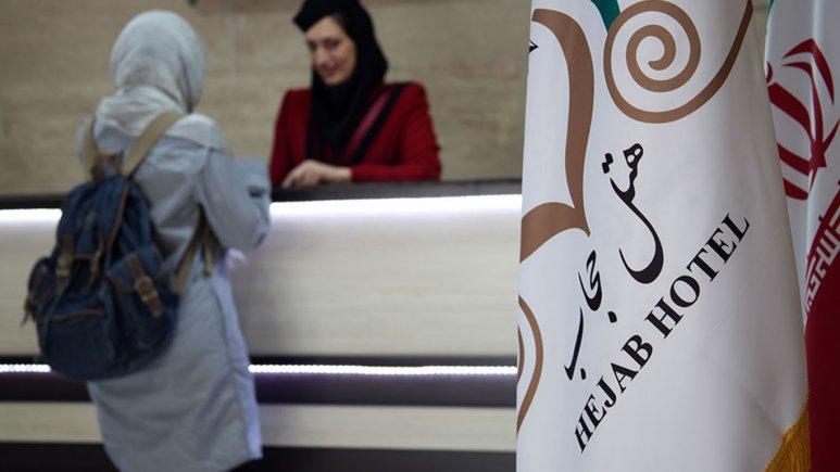 پذیرش هتل حجاب