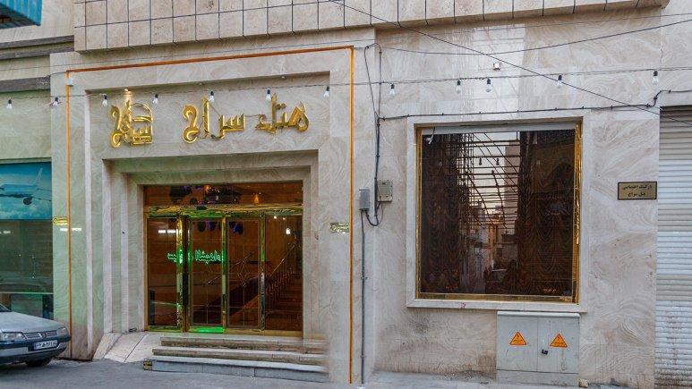 هتل سراج مشهد نمای بیرونی