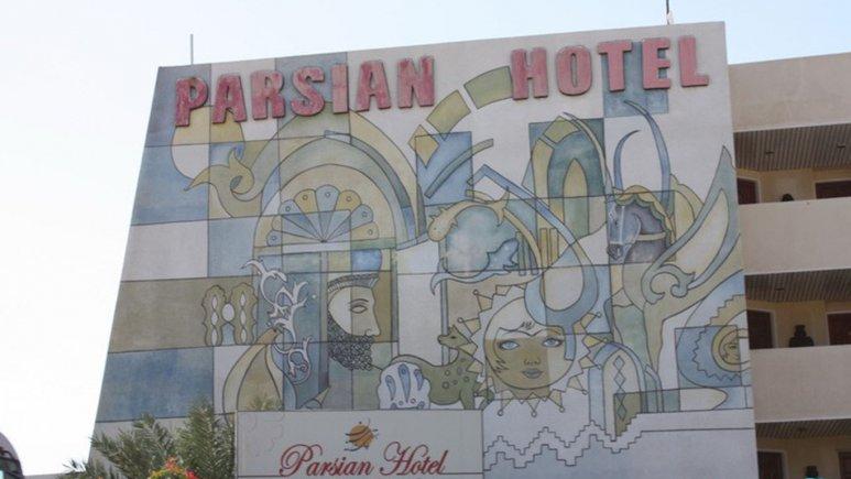 نمایی از هتل پارسیان