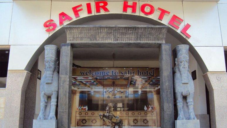 نمای بیرونی هتل سفیر
