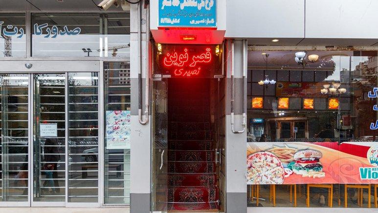 هتل آپارتمان قصر نوین مشهد