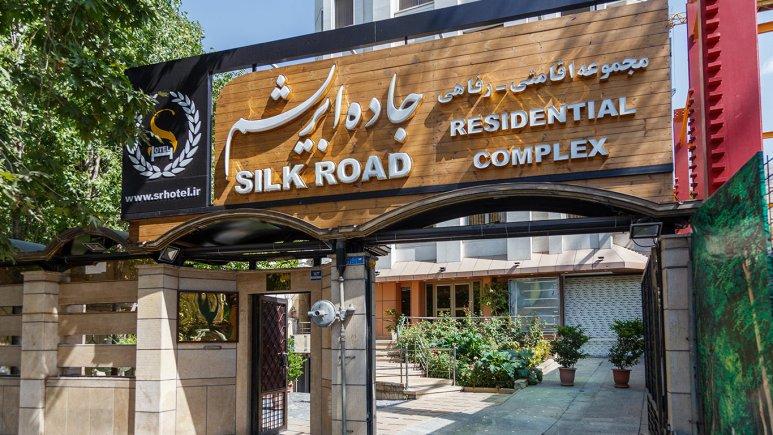 هتل آپارتمان جاده ابریشم تهران نمای بیرونی 1