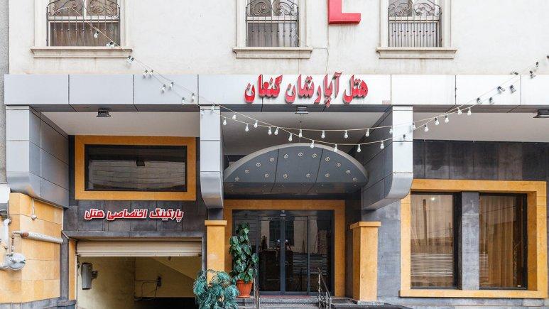 هتل آپارتمان کنعان مشهد نمای بیرونی