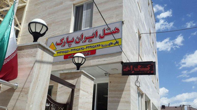 نمای بیرون هتل ایران پارک ارومیه